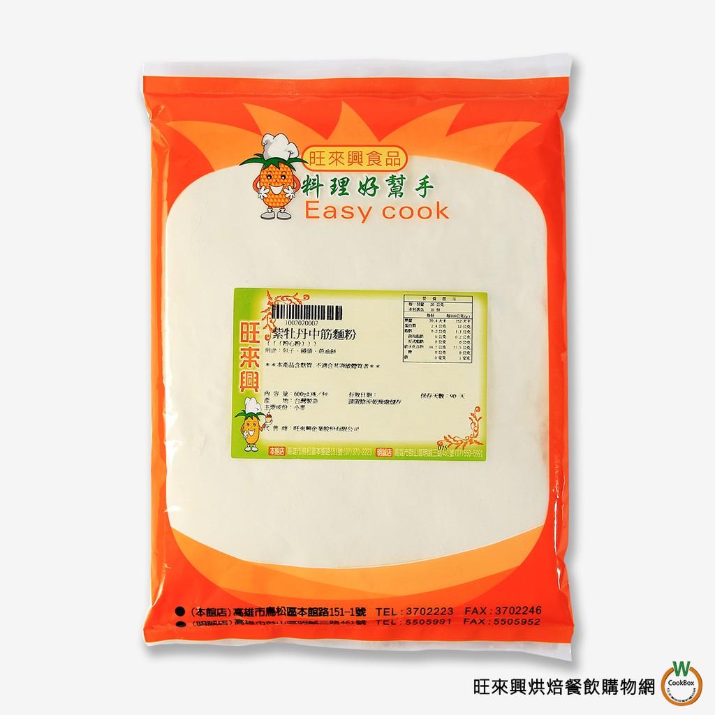 旺來興 紫牡丹中筋麵粉600g / 包