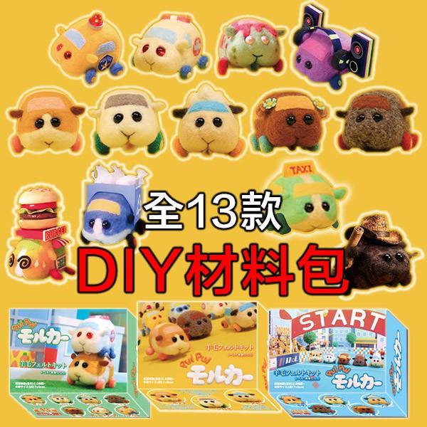 《現貨在台灣》天竺鼠車車 PUIPUI 材料包 羊毛氈材料包 DIY手作材料包 娃娃 馬鈴薯 西羅摩 防疫玩具 羊毛氈