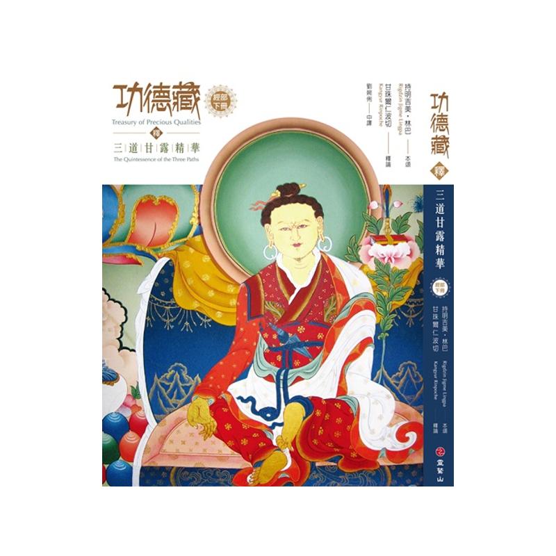 功德藏釋:三道甘露精華──經部下冊[9折]11100921703