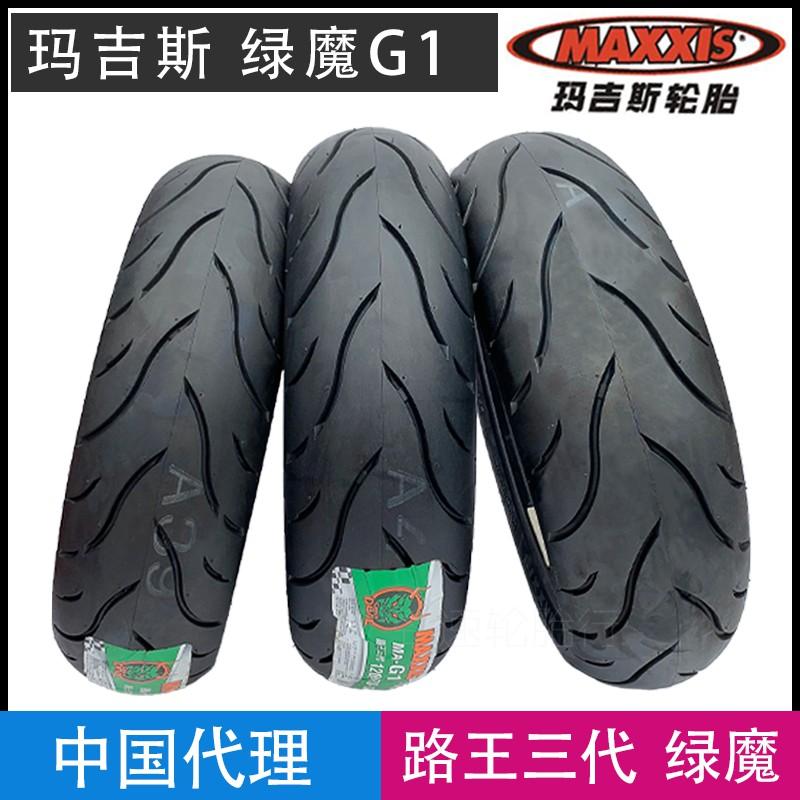 瑪吉斯路王三代熱熔摩托車輪胎100/90/9090-10 110/120/130-70-12