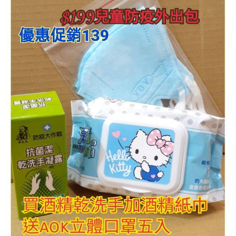 酒精乾洗手+Kitty酒精紙巾組送aok幼幼口罩 aok兒童口罩