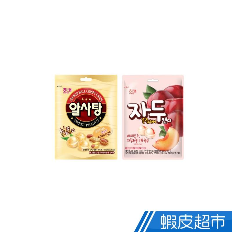 韓國 haitai海太 洋李子/花生奶油/真杏仁牛奶 風味糖 單獨包裝 好攜帶 現貨 蝦皮直送 (部分即期)