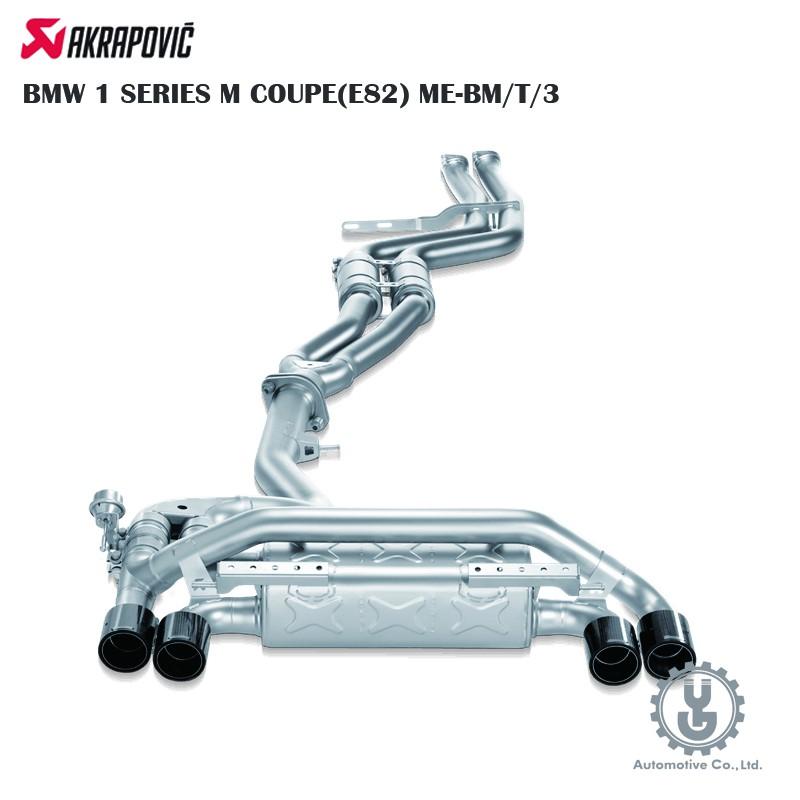 Akrapovic BMW 1 SERIES M COUPE(E82) ME-BM/T/3 排氣 空運【YGAUTO】