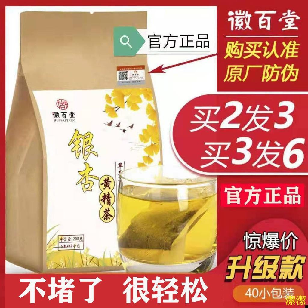 銀杏黃精茶正品特級中老年茶葉黃金茶白果茶銀杏葉植物草本銀杏茶