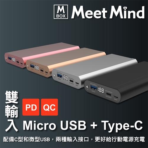 Meet Mind 18W快充 20000mAh行動電源 PDQC203-25000(金色)[大買家]