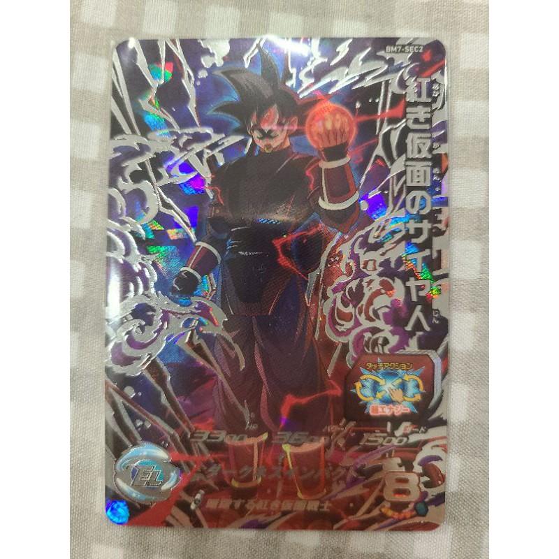 龍珠英雄SDBH日版卡片 BM7-SEC2