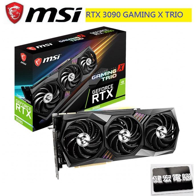 微星 GeForce RTX 3090 GAMING X TRIO 24G 顯示卡