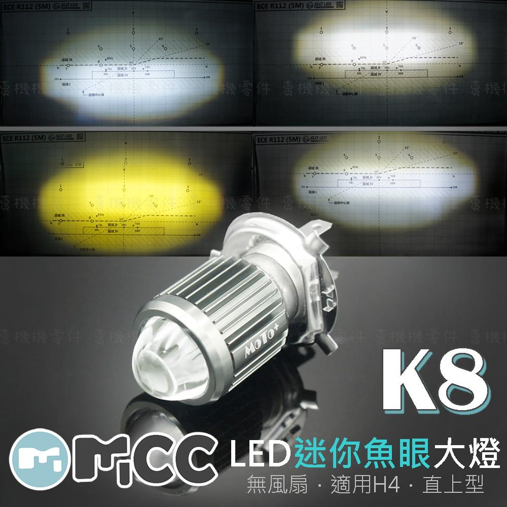 【免運K8 LED 迷你魚眼大燈】M2 H4 小魚眼 H4 直上 機車大燈 LED大燈 LED魚眼大燈 魚眼 大燈 頭燈