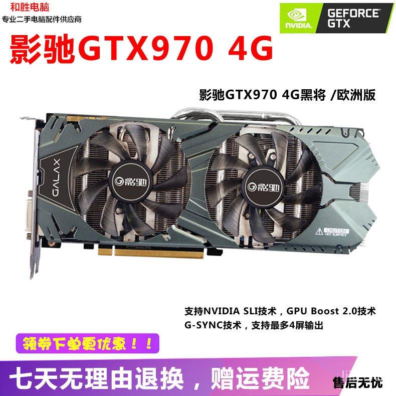 (限時搶購)二手顯卡 影馳GTX970 4G黑將帶背板遊戲顯卡台式機4G獨顯超1050ti