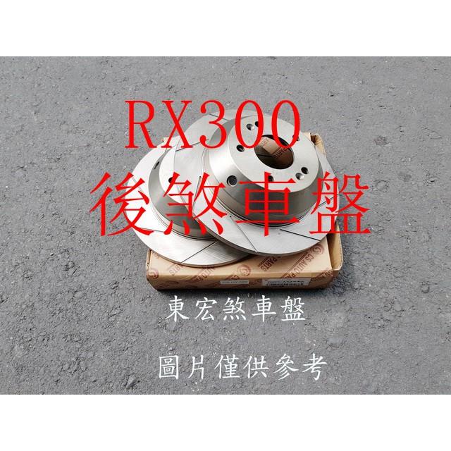 LEXUS RX300 99-03 後煞車盤.後碟盤(一組2片裝)