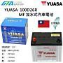 ✚久大電池❚ YUASA 湯淺 100D26R 加水式 汽車電瓶 SPACE GEAR 2.4 DELICA 2.4