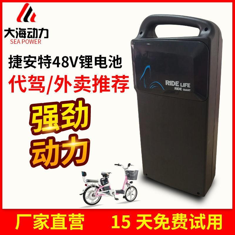 大海動力48v捷安特鋰電池電瓶電動車鋰電池48v12AH10 830 860 138