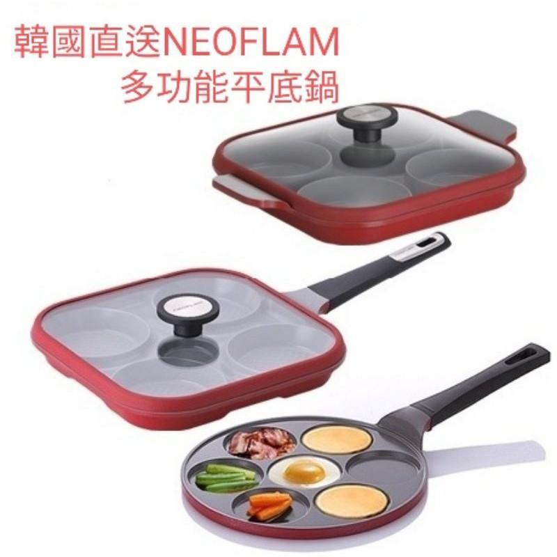 韓國 Neoflam IH爐/直火適用 四格鍋 單柄 雙耳 含鍋蓋 單柄七格荷包蛋&鬆餅平底鍋 4格鍋