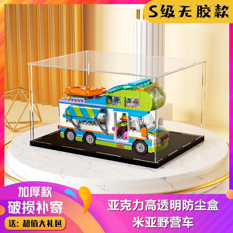 亞克力防塵盒適用樂高41339米亞野營車模型手辦盲盒透明展示罩