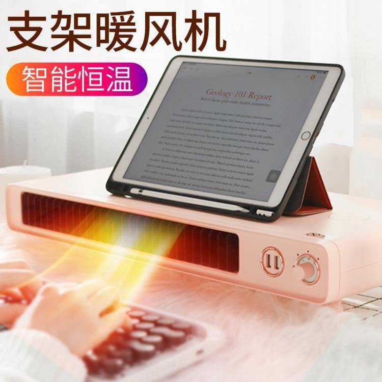 USB暖風機 暖風機小型辦公室桌面玩電腦冬天暖手暖腳神器取暖速熱usb電暖氣