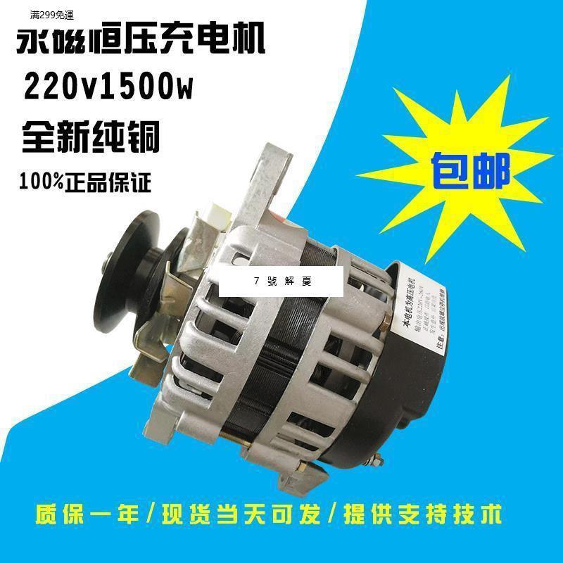 【免運】220V1500W小型永磁無刷恒壓純銅線高頻率家用照明交流發電機包郵110v#7號解憂