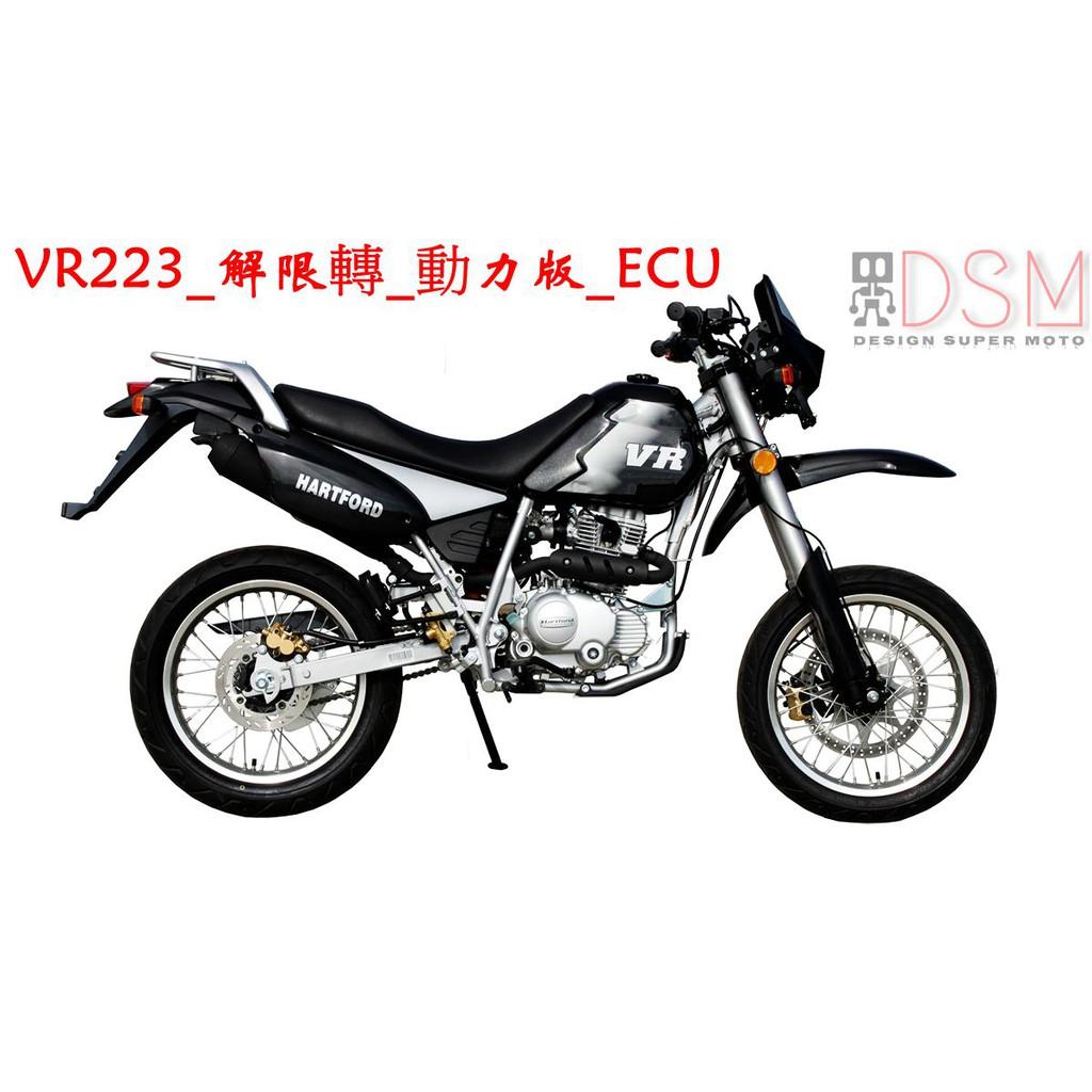 VR223 解限版 ECU 動力模式全開 VR-223 VR 223
