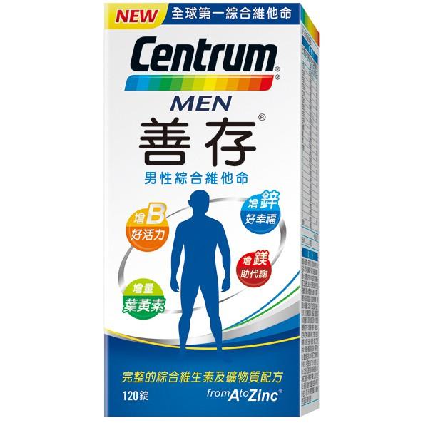 Centrum 善存 男性綜合維他命 120錠/瓶 【躍獅連鎖藥局】