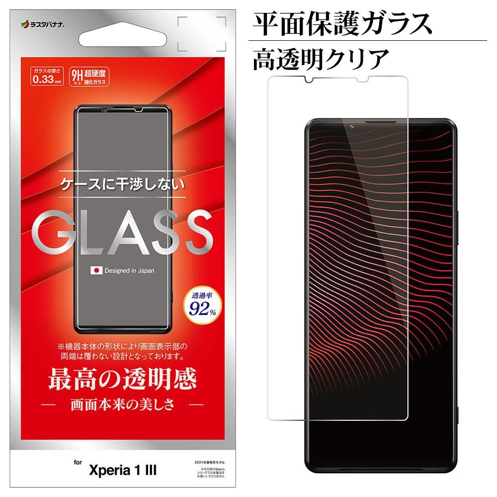 日本rasta banana索尼Xperia 1 III手機鋼化膜SONY非全屏玻璃前膜