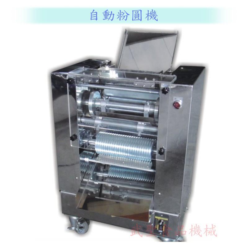 [武聖食品機械]全自動粉圓機(藥丸、粉圓、湯圓)