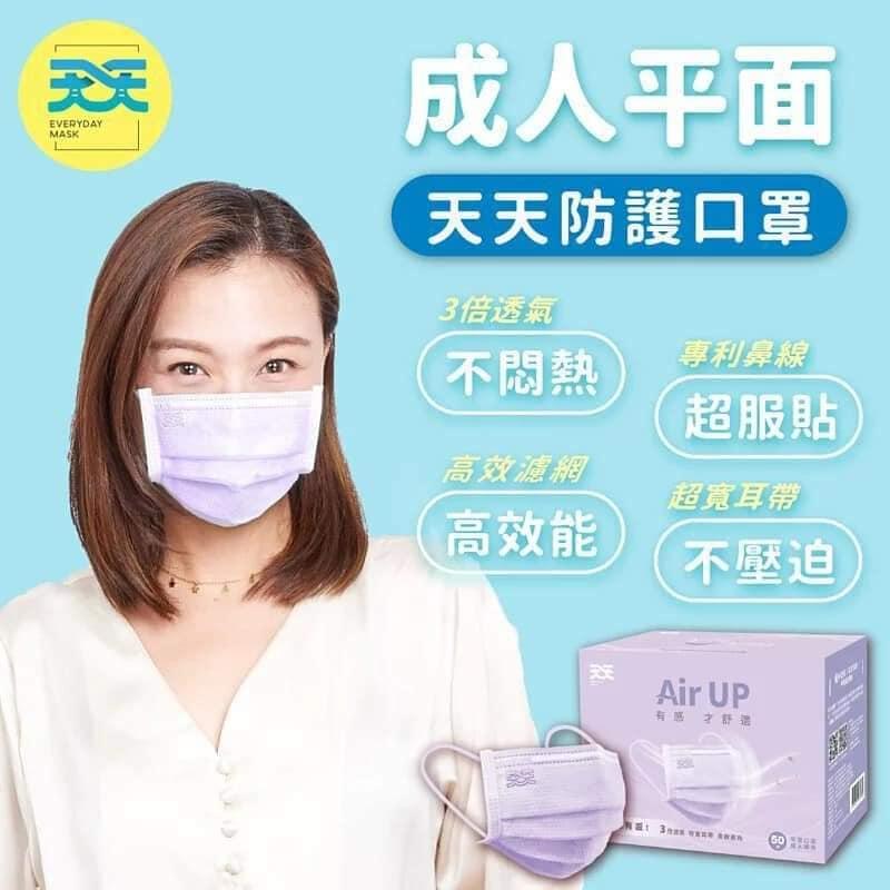 現貨秒出★天天HEPA仙紫  盒裝50入  成人平面口罩