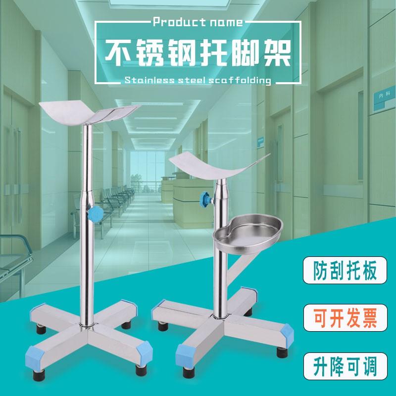 【熱銷新品】醫用不銹鋼腳架醫療器材修腳架子專業升降支架托修腳架抬腳抬腿架