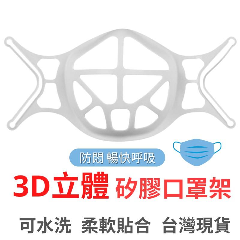 3D立體口罩支架 親膚矽膠 口罩支架 口罩架 立體透氣口罩架 口罩架矽膠 口罩支撐架 口罩 呼吸順暢