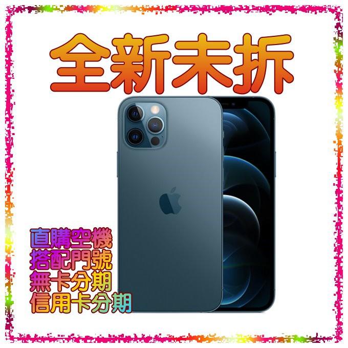 ☆摩曼星創☆ 蘋果手機 Apple iPhone 12pro 128GB 學生/上班族/軍人無卡分期現金分期門號免信用卡