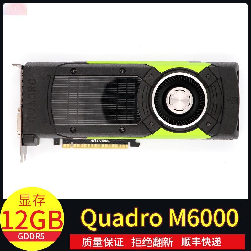 ┋✧NVIDIA/英偉達 Quadro M6000 24G12G 3D設計建模渲染專業圖形顯卡 CC