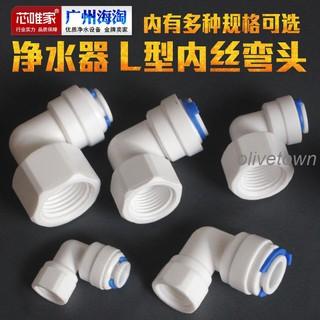🚛🎪4分內絲螺紋轉2分PE水管快接彎頭內彎L型90度3/ 8純凈水咖啡機配件