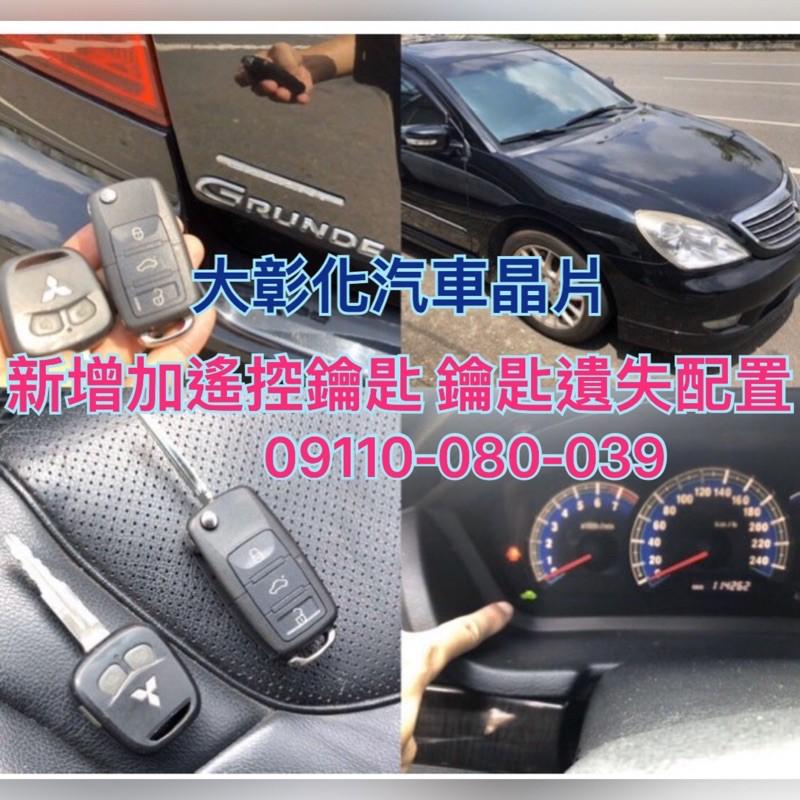 大彰化汽車晶片 三菱汽車 Mitsubishi Savrin Grunder 摺疊遙控鑰匙