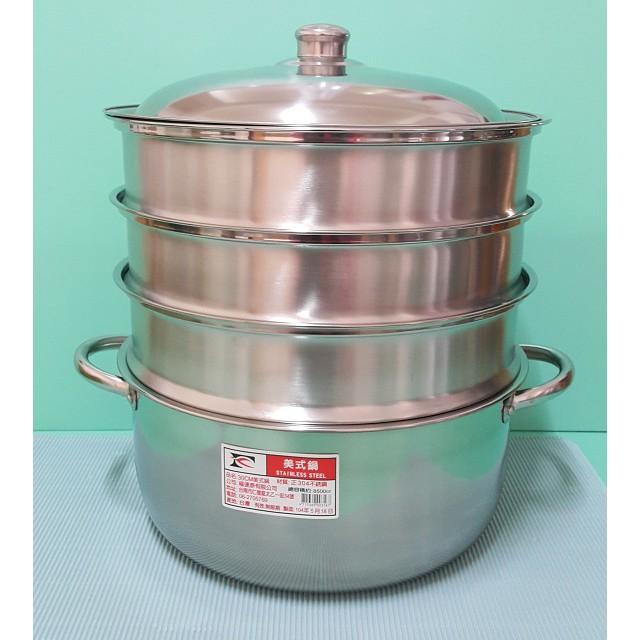 生活好物購  福泰30CM美式鍋 304不鏽鋼蒸籠組 海鮮塔 蒸鍋 湯鍋 高鍋 美式鍋 料理鍋 蒸籠