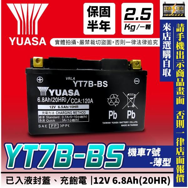 永和電池 全新湯淺YUASA 機車7號電池 YT7B-BS 同GT7B-BS 7號電池 舊品回收再折價20元 新勁戰系列
