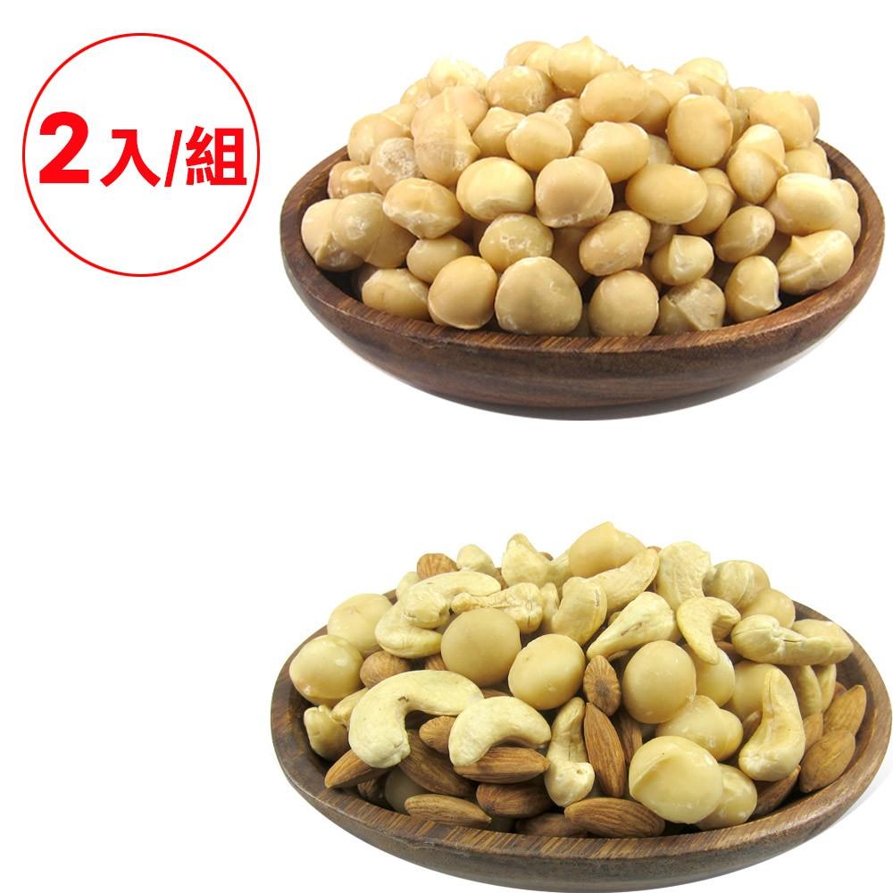 元氣家 原味夏威夷豆(200g)+元氣家 鹽香綜合果(200g)