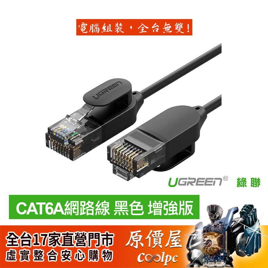 UGREEN綠聯 CAT6A 1米 - 10米 (10 Gbit/s) 增強版/ RJ-45 網路線材/傳輸線/原價屋