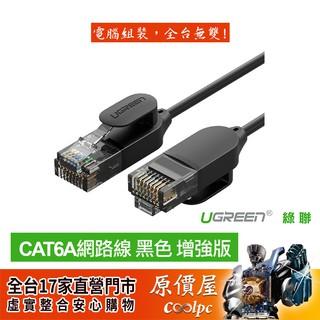 綠聯 CAT6A 1-10米 支援10/ 100/ 1000/ 10000 Mbps(10 Gbit/ s) 增強版/ 原價屋 台北市