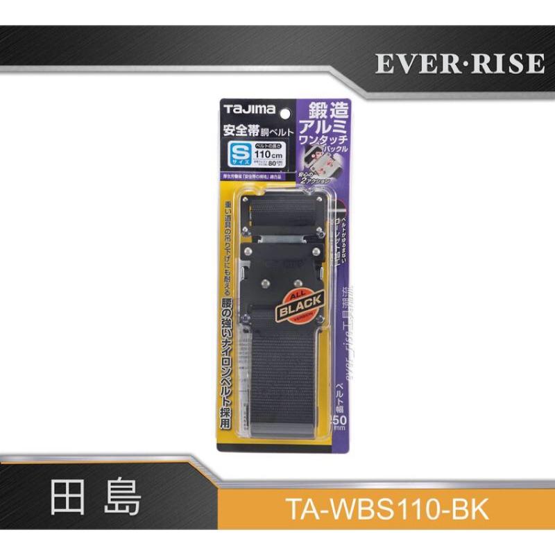 [進化吧工具屋]日本TAJIMA 田島 工作腰帶 鍛造快扣 黑 S號 全長110cm TA-WBS110-BK