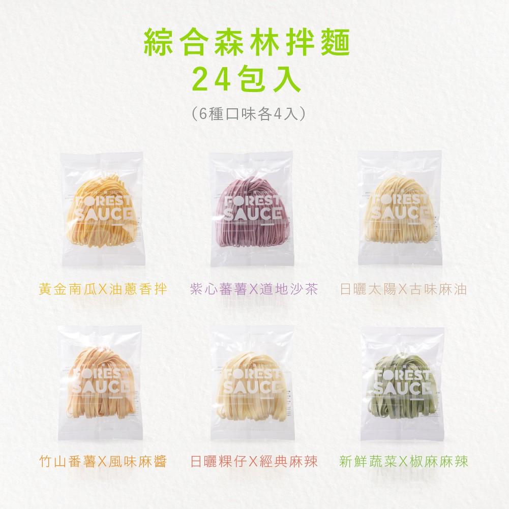 【森林麵食】森林拌麵系列24包入(麻辣/油蔥/麻醬/麻油/沙茶/椒麻)|乾麵|乾拌麵|拌面
