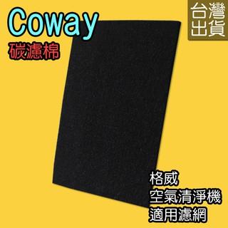 【家】副廠 Coway格威 碳濾棉 空氣清淨機 AP-1009CH AP-1008 AP-1010 AP-1012 新北市