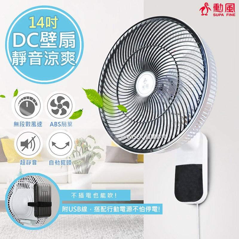 【勳風】14吋節能DC扇涼風扇/掛扇/壁扇(HF-B36U)/(BHF-S6008)/循環扇(HF-B26U可用行動電源