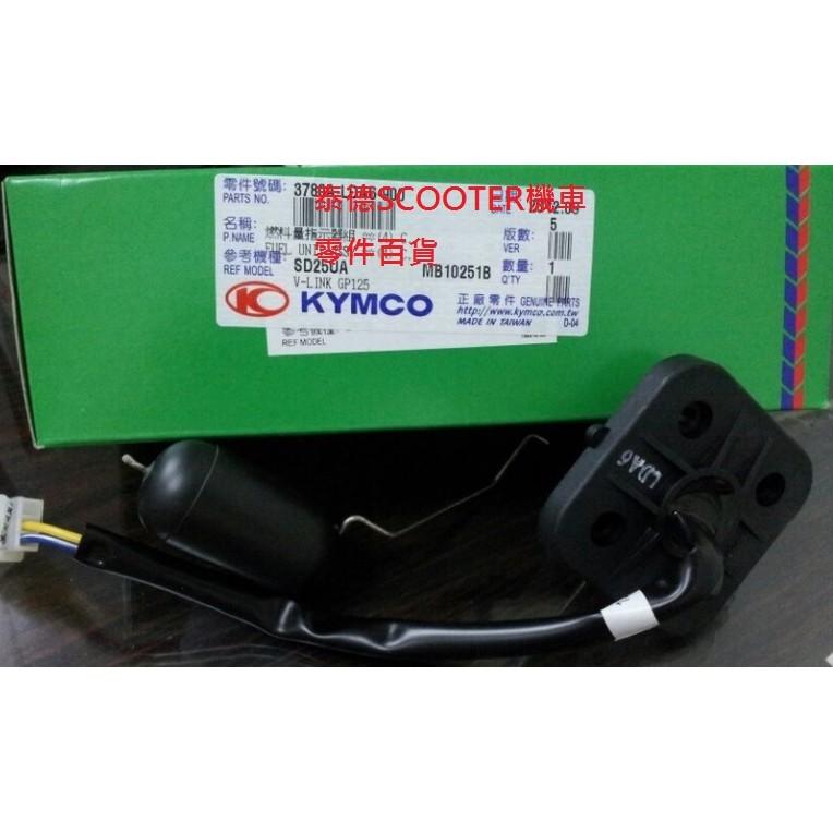 光陽 GP125 GP GP 125 汽油浮筒 燃料指示器