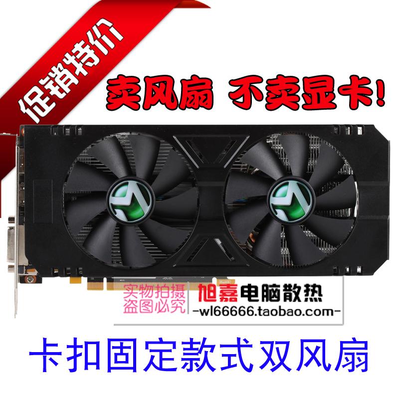 Maxsun銘瑄RX570 580海外版巨無霸映泰RX580 顯卡風扇