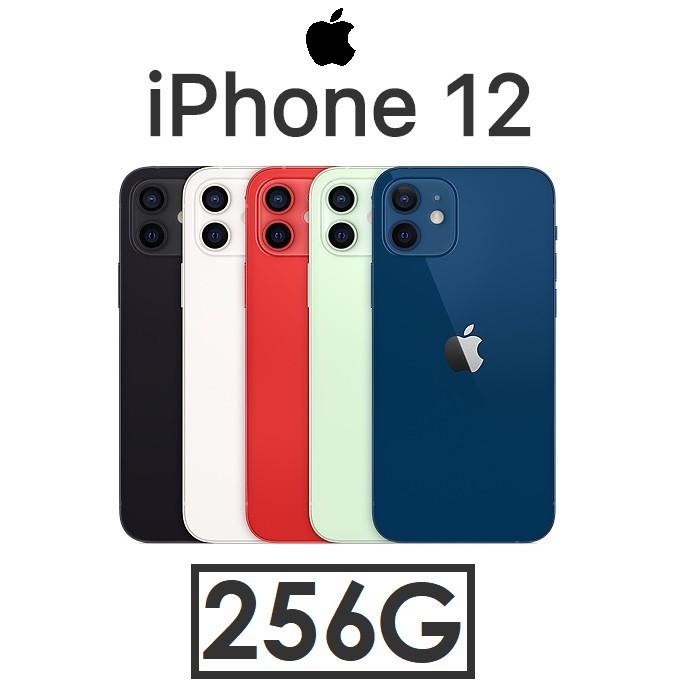 【發票直購】蘋果 Apple iPhone 12 256G 6.1吋手機 i12