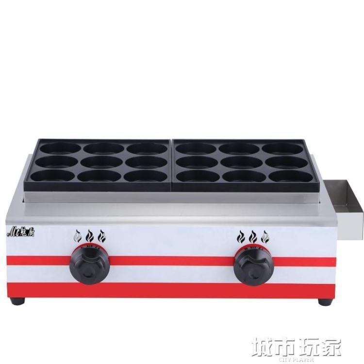 漢堡機 魅廚漢堡機商用燃氣擺攤不黏鍋18孔堡機爐車輪餅紅豆餅機