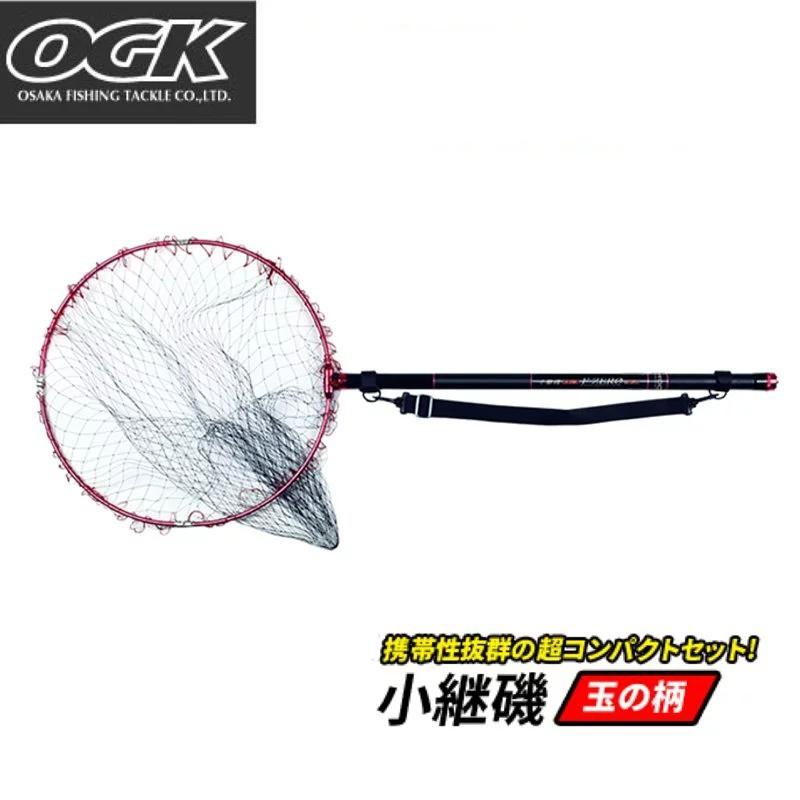 【獵漁人】OGK 日本品牌 小繼磯玉柄 附網框 磯撈網 磯玉網 磯玉柄