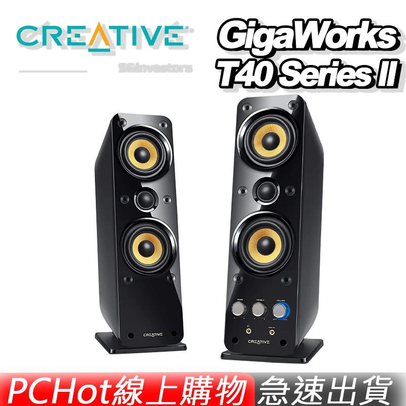 Creative 創新科技 GigaWorks T40  SeriesII 二件式喇叭 Pchot [免運速出]