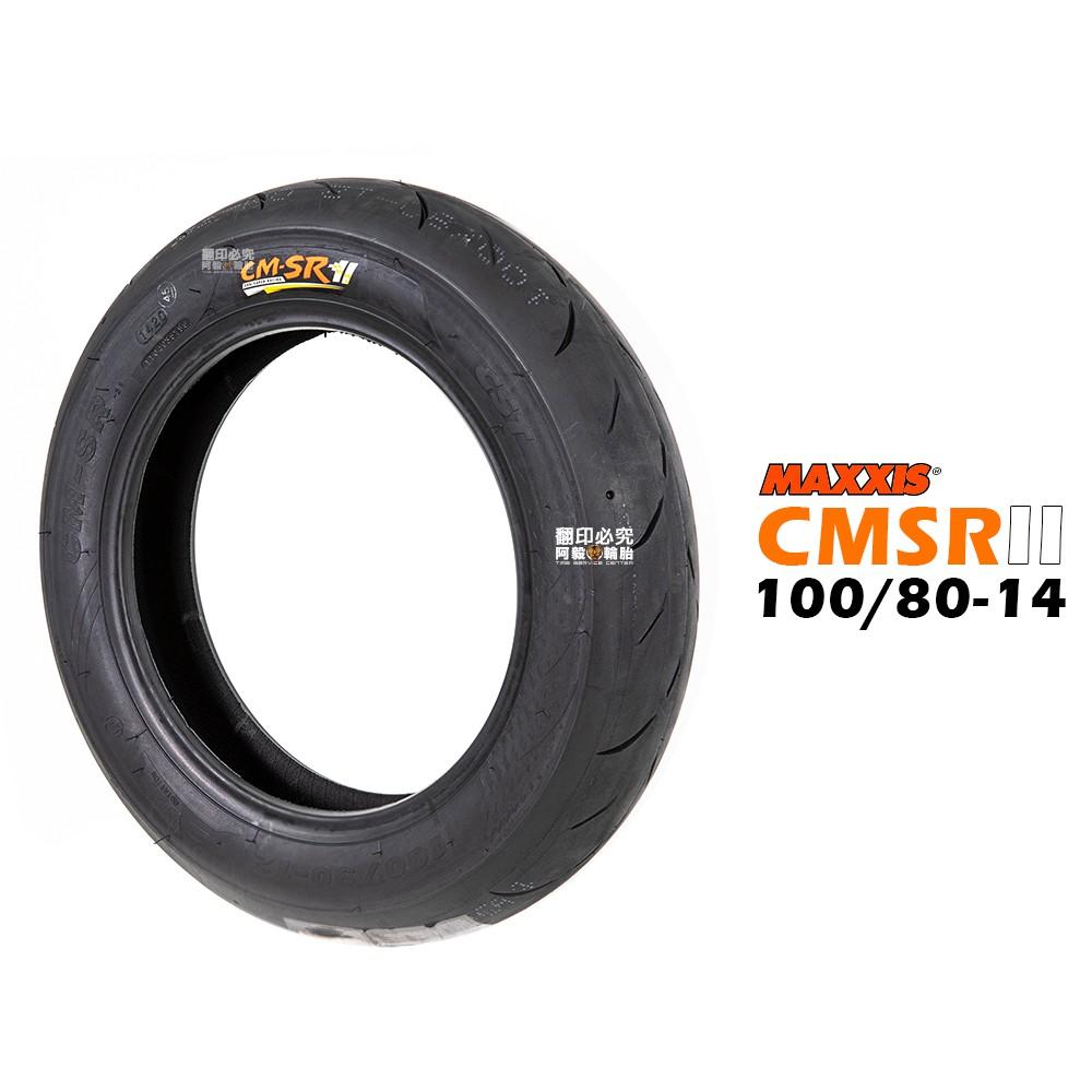 瑪吉斯 輪胎 熱熔胎 CMSR II 100/80-14 F