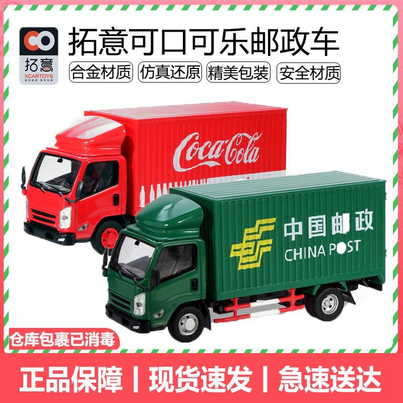 【宋】拓意xcartoys 微縮攝影1/64 江鈴輕卡可口可樂車郵政車模型玩具車
