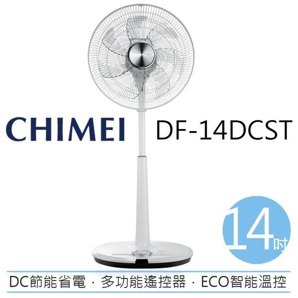 CHIMEI 奇美 DF-14DCST DC直流電風扇 (1年保固) 14吋 7段速 微電腦遙控 ECO溫控 公司貨