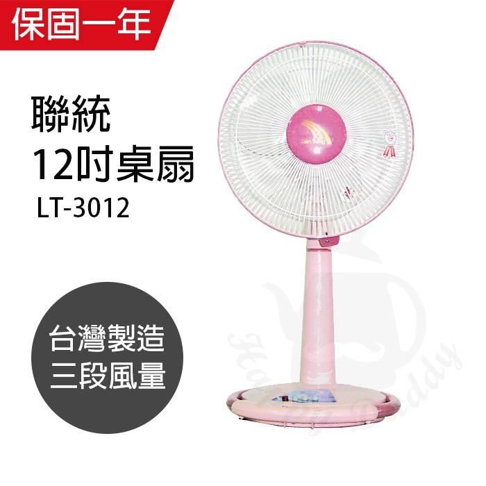 【聯統】MIT台灣製造 12吋升降桌立兩用扇/電風扇(顏色隨機)LT-3012 涼風扇 風量大 電扇 立扇 桌扇 工業扇